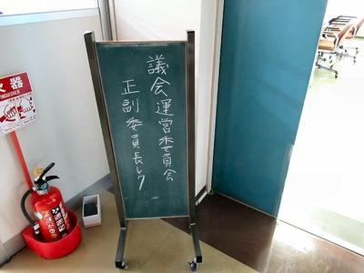 議運正副委員長レク