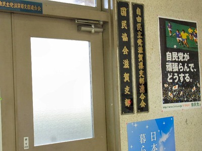 自民党滋賀県支部連合会