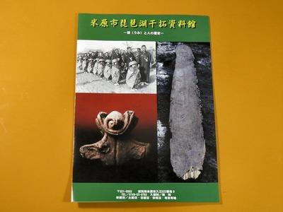 琵琶湖干拓資料館パンフレット