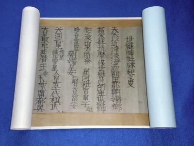 世継文書の複製