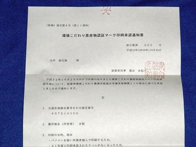 認証マーク印刷承認通知書