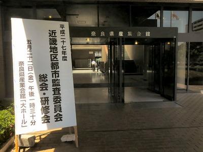 奈良県産業会館