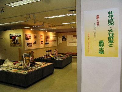 母の郷文化センター展示室