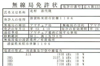 無線局免許状H23〜28s