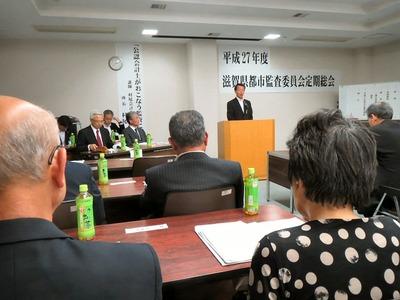 滋賀県都市監査委員会定期総会