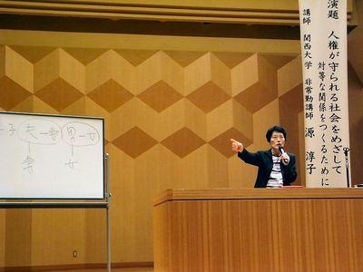 第3回きらめき人権講座