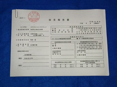 自民党近江支部収支報告書