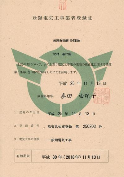 電気工事業者登録証
