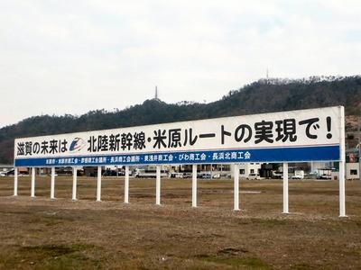 北陸新幹線米原ルート誘致看板
