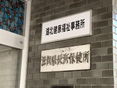 長浜保健所