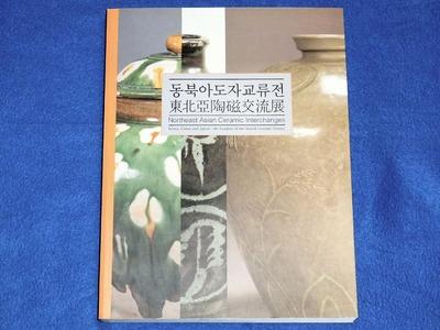 東北アジア陶磁器交流展