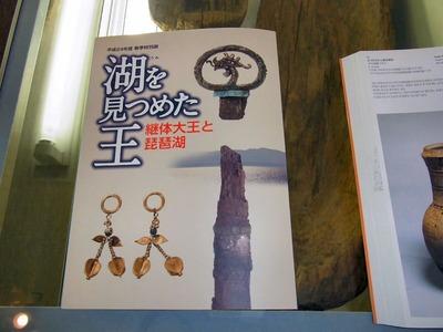 安土城考古博物館の図録