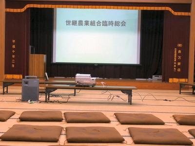 臨時総会の準備