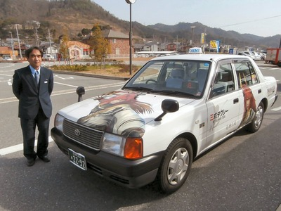 三成タクシー