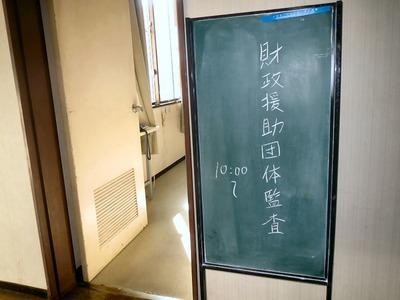 財政援助団体監査2