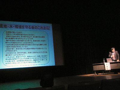 相撲庭農地・水・環境を守る会