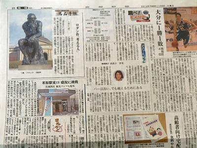 京都新聞11月5日21面