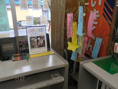 宇賀野郵便局