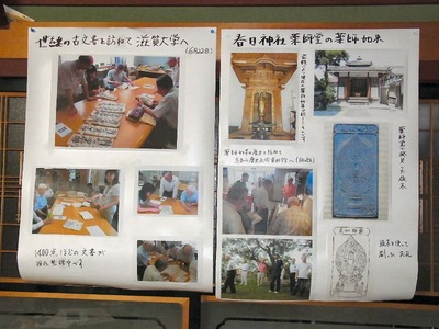 古文書を訪ねて滋賀大学、薬師如来を訪ねて高島
