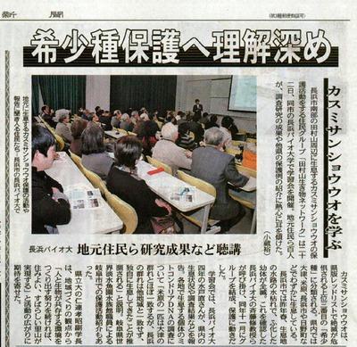 中日新聞びわこ版1月23日