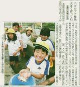 中日新聞びわこ版2007年6月20日宇賀野