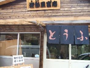豆腐屋さん