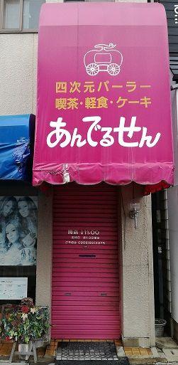 長崎のあんでるせんに行ってきました