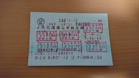 北海道フリーパスをJR東日本の窓口で購入! : 高校四年生のブログ