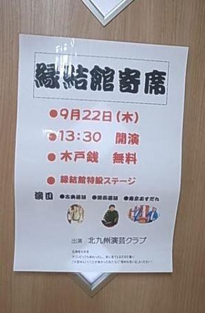 160922縁結館 (4)