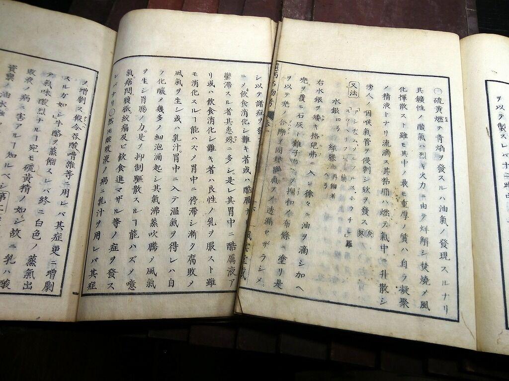 和本江戸文政5年(1822)蘭学西洋医学「遠西医方名物考」23冊/宇田川榛 ...