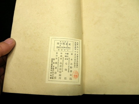 w19b-073