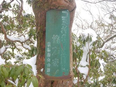 北雲取山のプレート