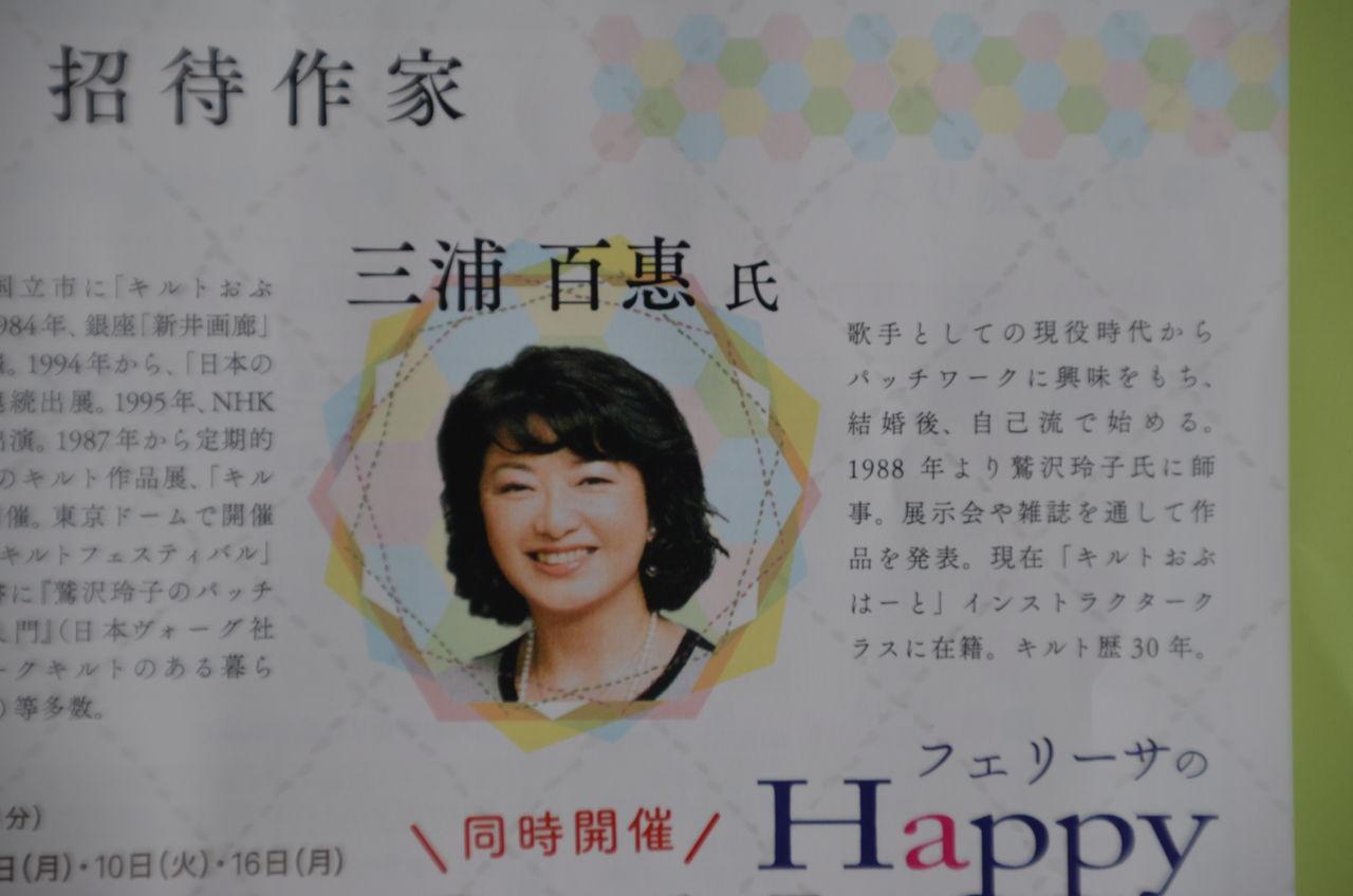 百恵 キルト 作家 三浦 人の心を動かすキルト。三浦百惠さんに届く「幸せのお裾分けをありがとう」の声