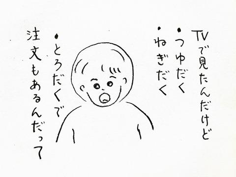 20200110_220629