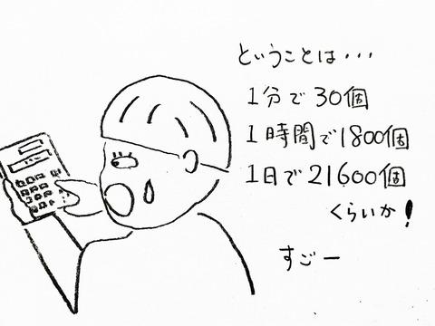 20200114_221717