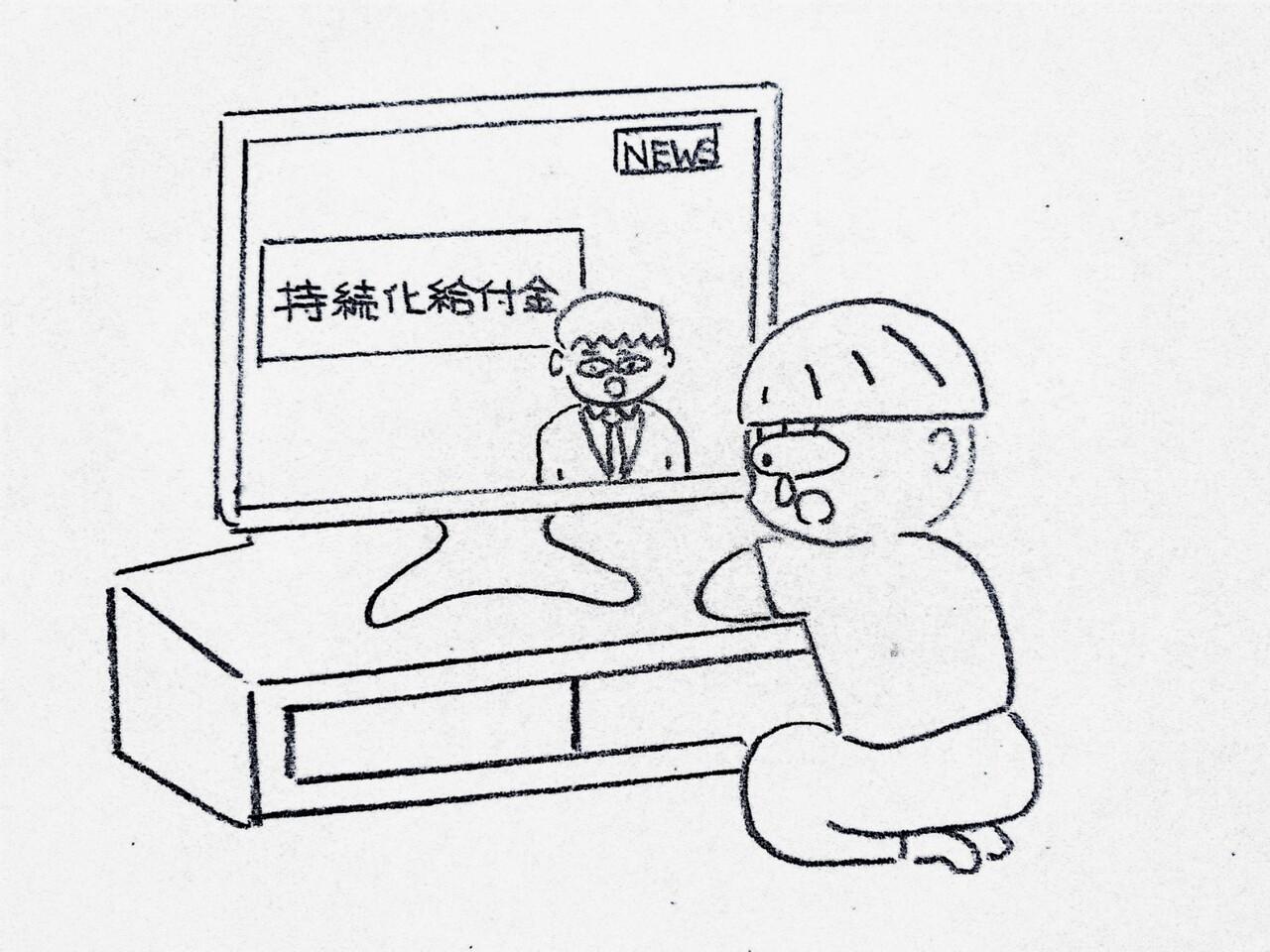 持続化給付金 漫画家