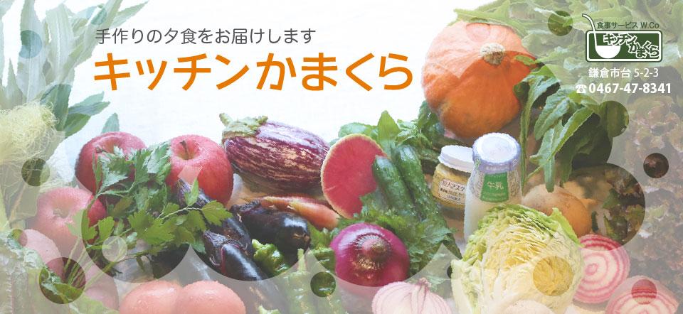 配食 キッチンかまくら・食事サービス 配食 鎌倉市 手作りの夕食をお届けします