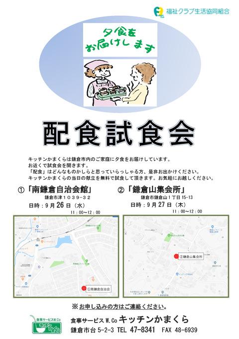 試食会鎌倉山集会所&南鎌倉自治会館