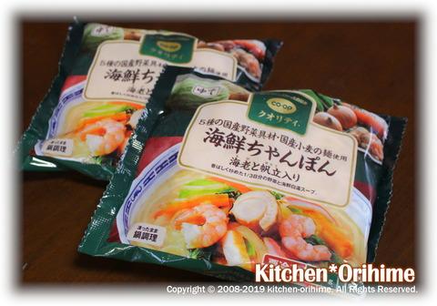 ちゃんぽん麺-袋