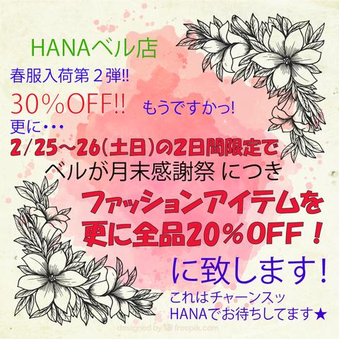 HANAベル春物セール