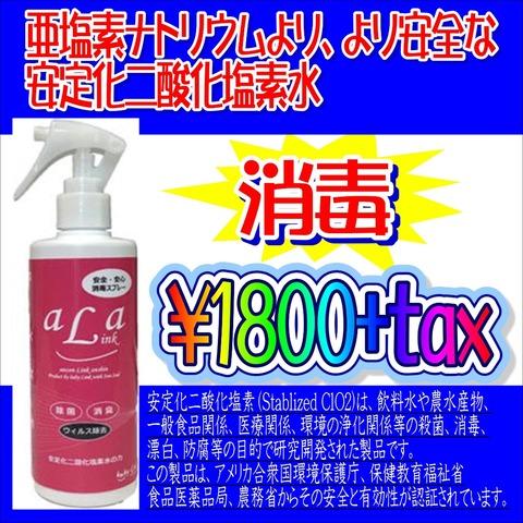 安定化二酸化塩素除菌スプレー