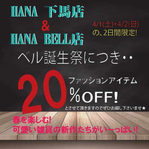 HANAベル誕生祭下馬協賛ファッション20%