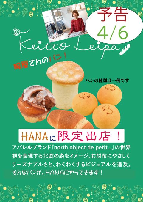 hanaパン