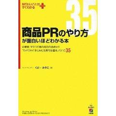 商品PRのやり方が面白いほどわかる本