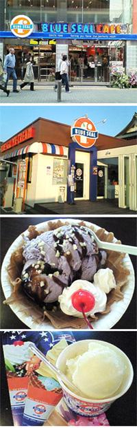 沖縄アイス