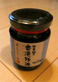 中華街の香港辣油