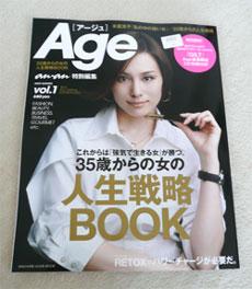 アージュ age