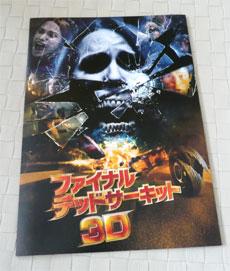 ファイナル・デッドサーキット3D