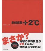 気候変動 +2℃