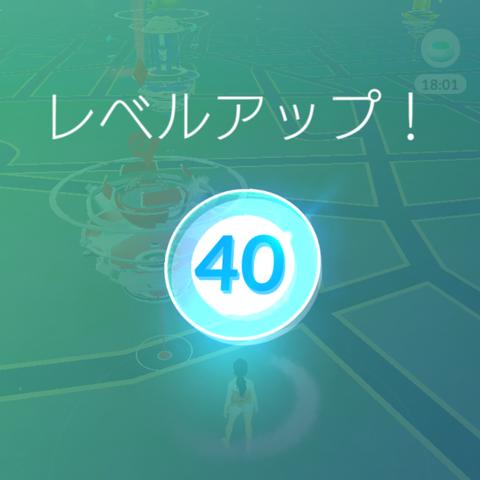 PGO_level_40